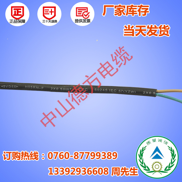 现货橡胶线缆