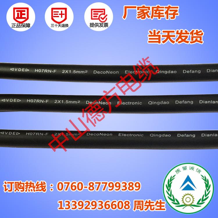 橡胶电线电缆
